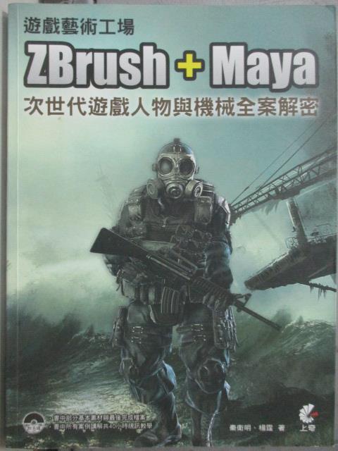 【書寶二手書T8/電腦_XDB】遊戲藝術工場:ZBrush + Maya次世代遊戲人物與機械全案解密_楊霆