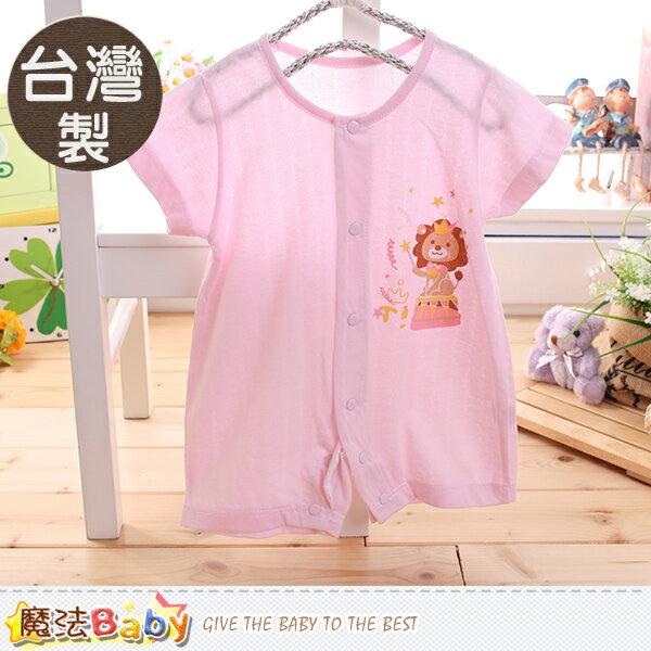 嬰兒服 台灣製寶寶純棉短袖兔裝 連身衣 魔法Baby~k50139