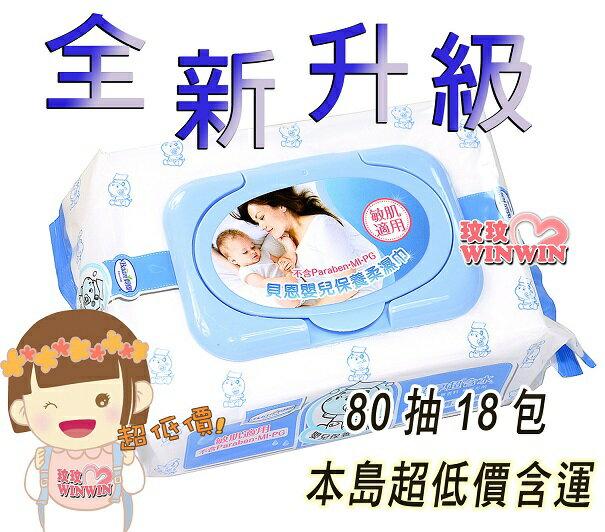 全新升級貝恩濕紙巾80抽超厚型、貝恩嬰兒保養柔濕巾「80抽x18包」不含Paraben . MI .PG