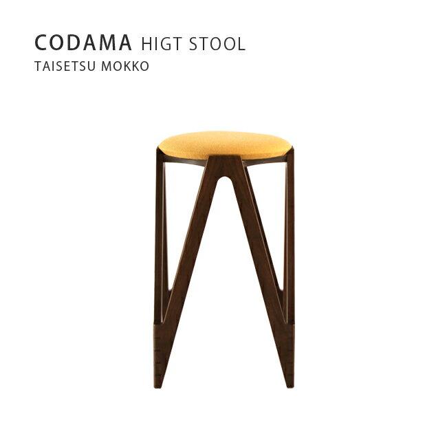 ~MUKU工房~北海道 旭川  大雪木工 無垢 CODAMA STOOL 椅凳 ^(原木