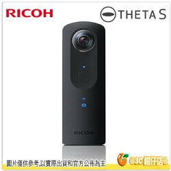 Ricoh Theta S 黑 + TS-1 原廠專用皮套 富堃公司貨 360度 全天球相機  錄影 全景拍攝 車商 房仲 FaceBook