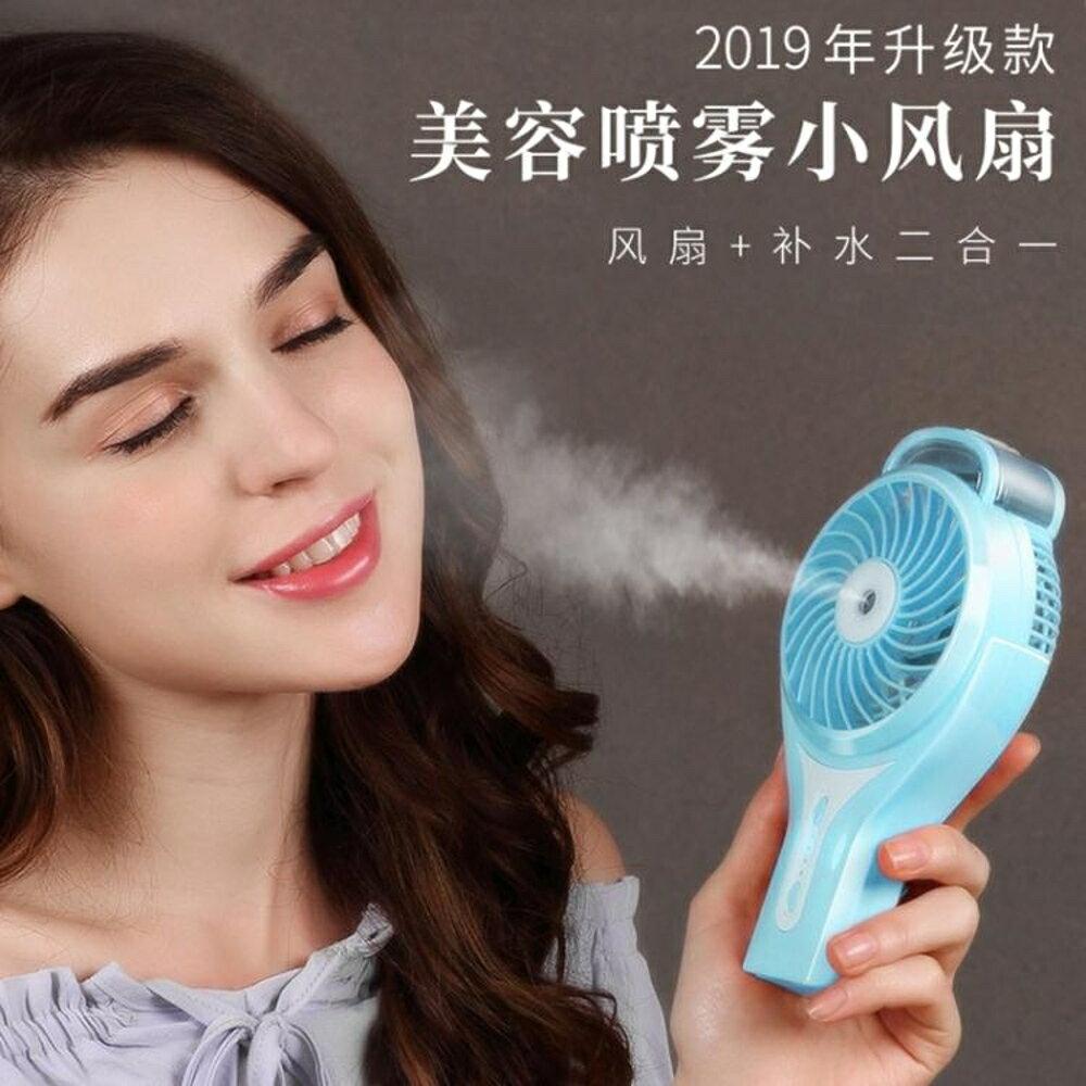 空調噴霧小風扇迷你可充電學生宿舍手持usb噴水小型便 【限時特惠】
