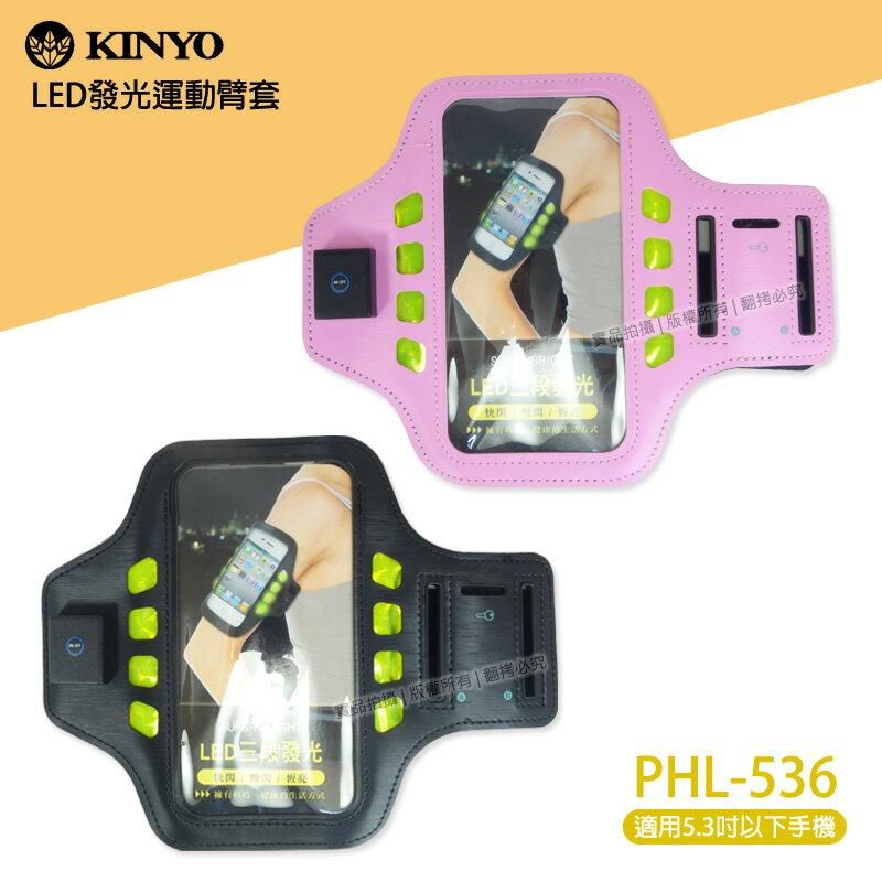 KINYO 耐嘉 PH-536 LED 發光運動臂套/手機袋/Asus ZenFone 5 A500CG/2 ZE500CL/PadFone S PF500KL/SONY Xperia Z1/Z2A/Z/C/ZL/Z3/Z2/T3/ Samsung galaxy A5/E5/小奇機/大奇機/S5/S6/S6 EDGE/小米4