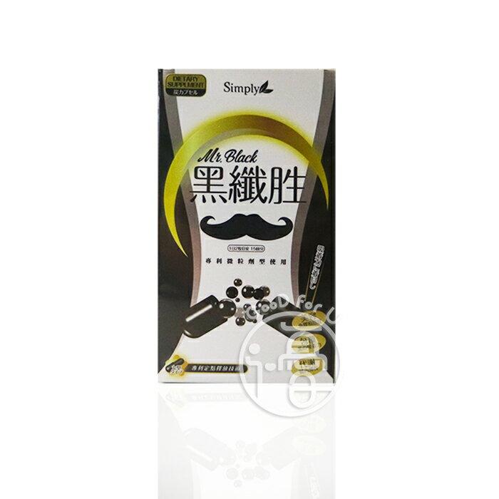 Simply 黑纖胜晶球膠囊 (30顆/盒)【i -優】