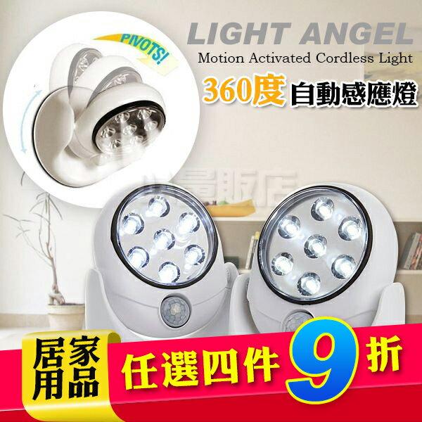 人體感應燈 360度 旋轉 LED 壁燈 照明燈 夜燈 緊急照明燈 車庫燈 庭院燈 防盜 防竊(V50-1976)