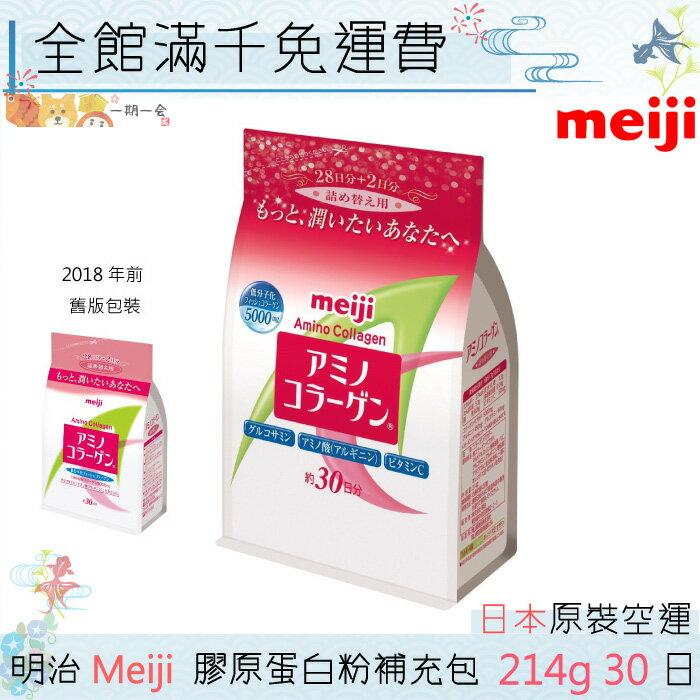 【一期一會】【現貨】日本Meiji 明治 膠原蛋白粉補充包 30日份214g「日本2018新包裝」有效期限2020年2月後