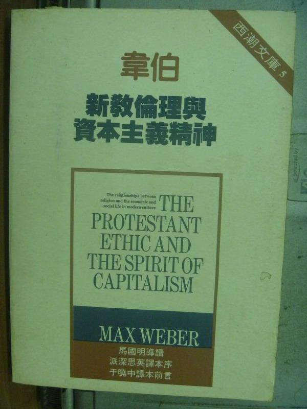 【書寶二手書T6/哲學_MNU】新論倫理與資本主義精神_偉伯
