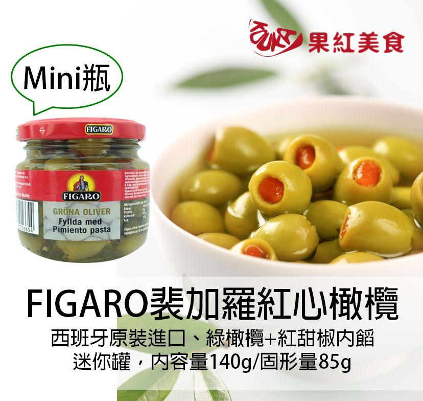 [果紅美食] 西班牙FIGARO裴加羅紅心橄欖140g(迷你罐)費加洛紅芯綠橄欖