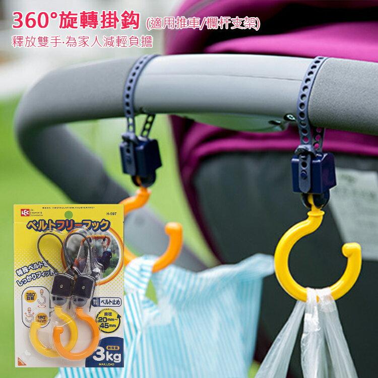 創意家居 360度旋轉掛勾 (一組二入) 掛鈎 手推車 嬰兒車 嬰兒推車 寵物推車 娃娃車 收納 萬用 汽車椅背掛勾 置物掛勾
