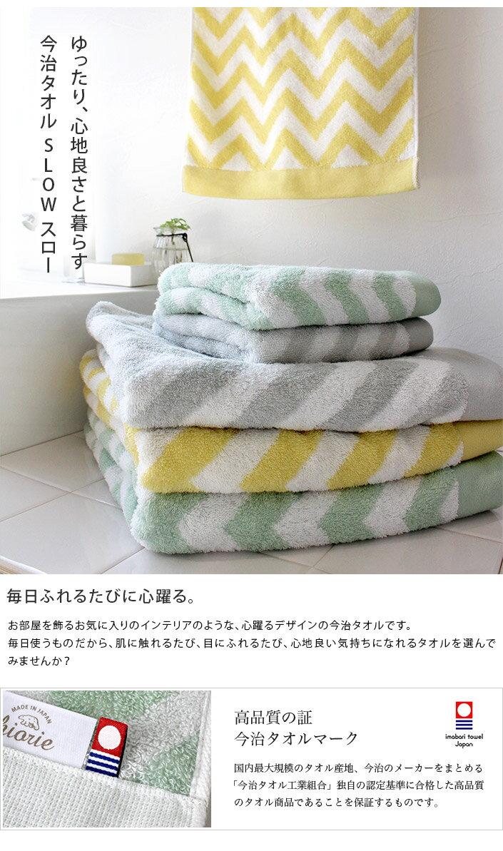 日本製/日本桃雪/hiarie日織惠/今治織上/100%純棉毛巾/北歐幾何波紋(3379cm)/TSLs101X。共3色-日本必買(1980*0.4)|件件含運|日本樂天熱銷Top|日本空運直送|日本