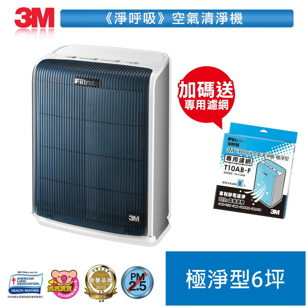 ✭送濾網✭3M 淨呼吸極淨型空氣清淨機 (6坪)FA-T10AB 0