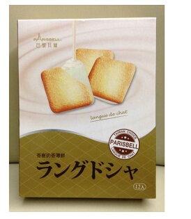 巴黎貝爾香榭薄餅-奶香84g盒【合迷雅好物商城】