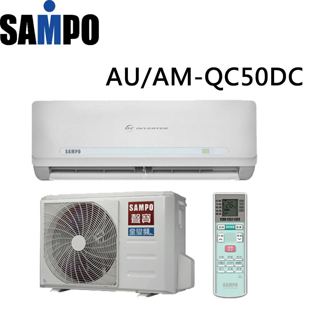 ~SAMPO聲寶~8~10坪變頻分離式冷暖氣AU~QC50DC  AM~QC50DC~三井