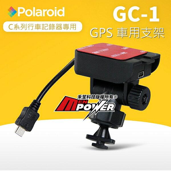 【免運】Polaroid寶麗萊C系列專用GPS車架GC1GC-1需搭配C202C207C208C209【禾笙科技】