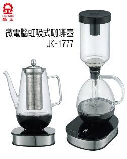 晶工牌虹吸式電咖啡壺JK-1777+送養生壺