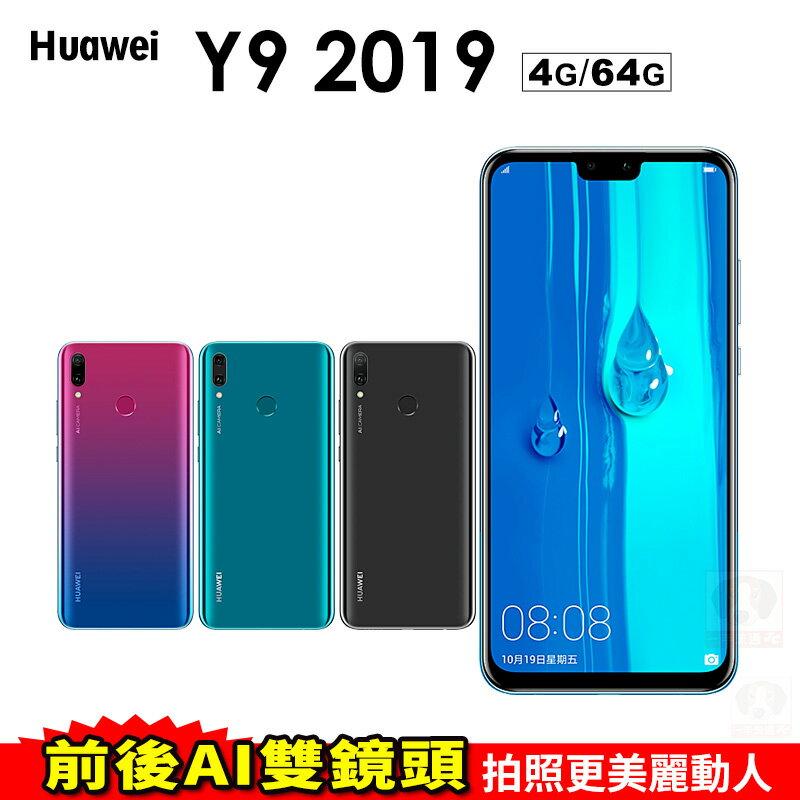 滿3,000點數10%回饋 華為 Y9 2019 6.5吋 4G/64G 八核心 智慧型手機 免運費