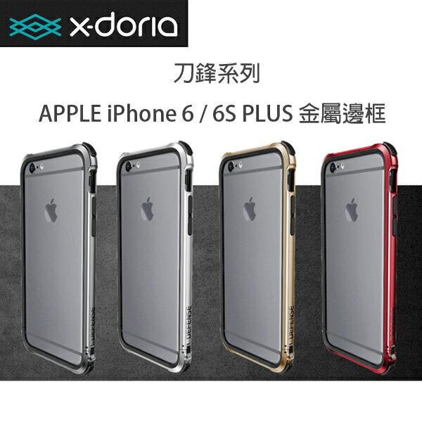 【X-Doria】 APPLE iPhone 6 plus / 6+ 5.5\