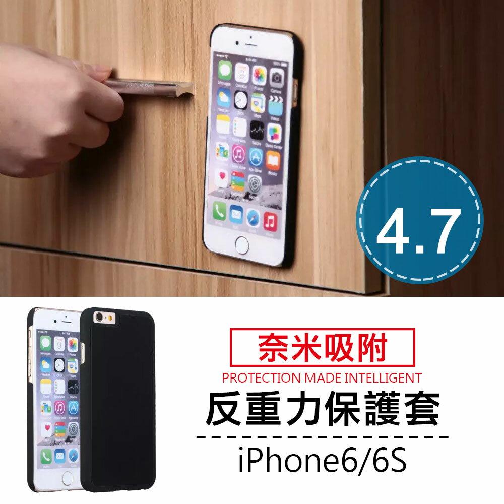iPhone 6 /6s 反重力手機保護套 【C-I6-005】 奈米吸附 手機殼 解放雙手 4.7吋 - 限時優惠好康折扣