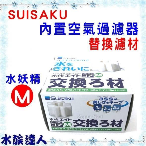 【水族 】 SUISAKU水作《內置空氣過濾器(水妖精)替換濾材M》內置 水中過濾器