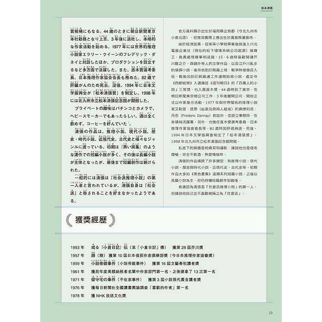 日本懸疑物語100談:Nippon所藏日語嚴選講座(1書1MP3) 8
