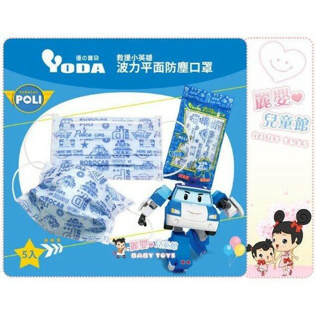 麗嬰兒童玩具館~YoDa 救援小英雄-波力平面/3D立體防塵兒童口罩-5入