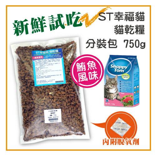 【力奇】ST幸福貓 貓乾糧-鮪魚風味-分裝包750g-110元【小魚乾添加,美味升級】(T002D05-0750)