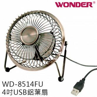 Wonder 旺德 WD-8514FU 復古4吋古銅色USB桌扇 公司貨 0利率 免運
