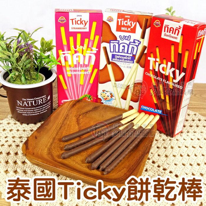 泰國POCKY香蕉巧克力、牛奶棒/Ticky巧克力棒 [TH19010151]千御國際