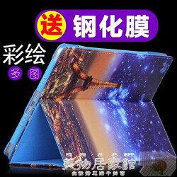 保護套 2018新款ipad保護套9.7英寸wifi版32g皮套64g殼子128蘋果外套Air2【美物居家館】