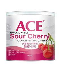 宜果~ACE美國蒙特模蘭西酸櫻桃乾150公克/罐