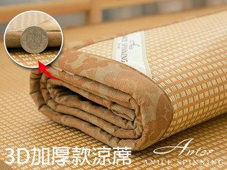 【A-nice】台灣精製頂級軟藤蓆3D透氣網1CM加厚款特大7呎