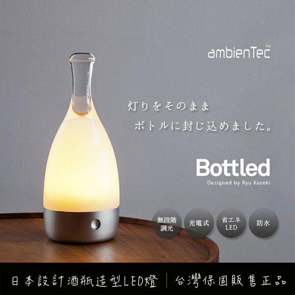 Pure One:日本ambientecBottle無線LED酒瓶燈【E1-010】台灣公司貨有保固裝飾燈床頭燈檯燈