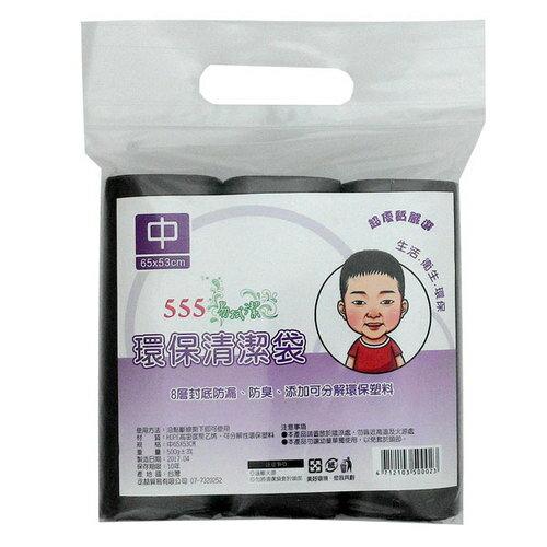 555 易拭潔 環保清潔袋(垃圾袋)-中 65x53cm 隨機