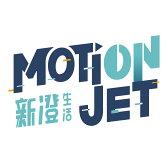 新澄生活MotionJet