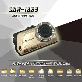 【SANSUI 山水】SDR-1869 廣角行車記錄器/高畫質/3吋螢幕/支援TF卡/140度廣角/F2.0大光圈/循環錄影/4G玻璃A+級廣角鏡頭汽車/1080P/10國語言支援/HDMI/行車紀錄器/TIS購物館