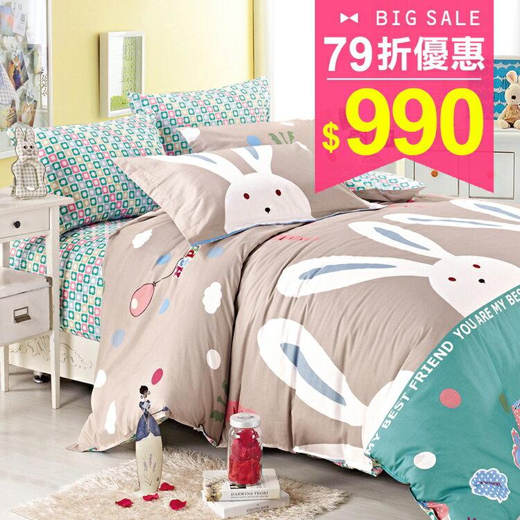 Pure one 浪漫兔-單人極致純棉三件式床包被套組