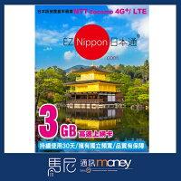 日本上網推薦sim卡吃到飽/wifi機網路吃到飽,日本上網sim卡 7天-8天推薦到docomo 行動網卡 EZ Nippon 日本通(30天-3GB流量)網路卡/4G LTE/日本旅遊必備【馬尼通訊】