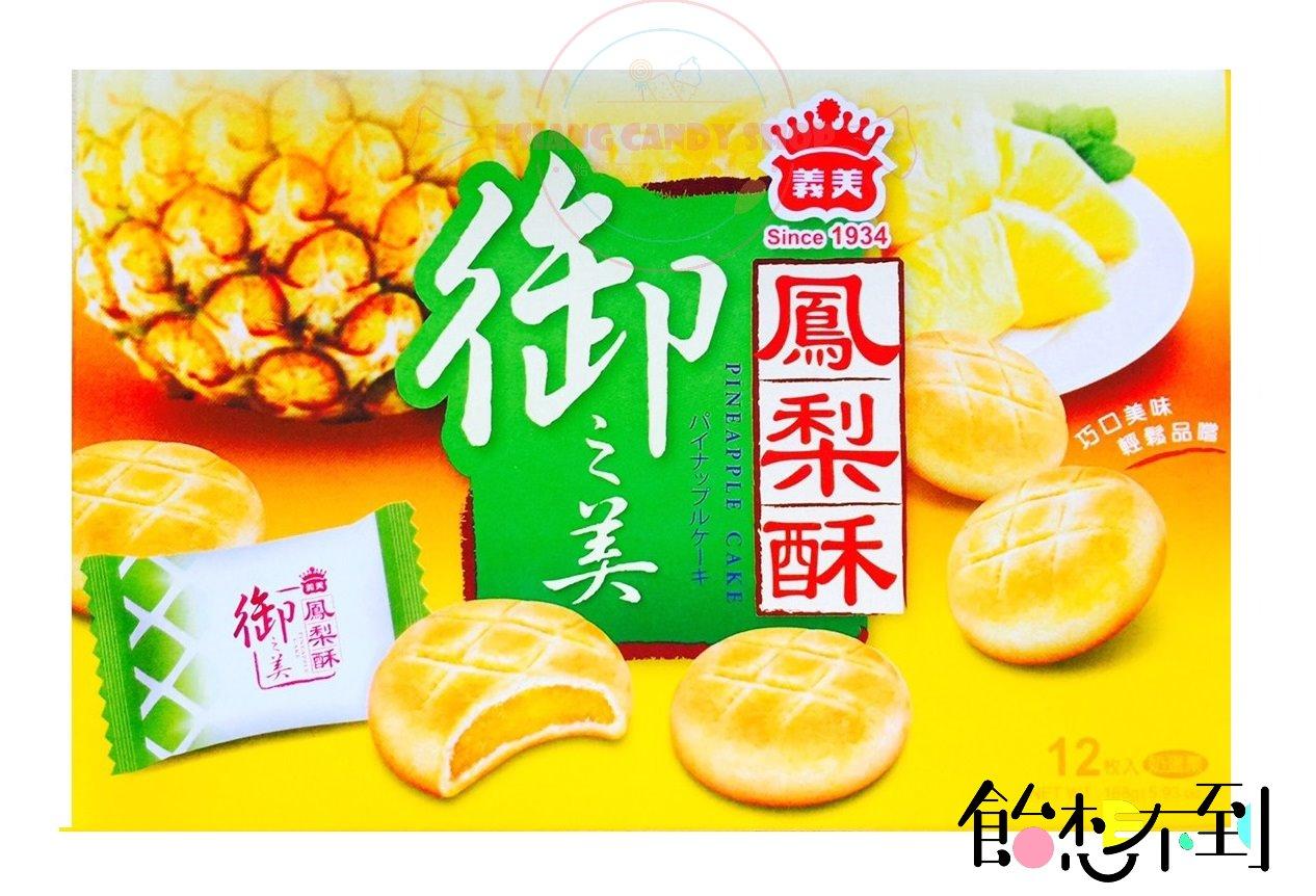 〚義美〛鳳梨酥168g