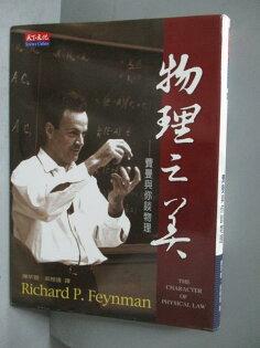 【書寶二手書T1/科學_MNT】物理之美_理查‧費曼