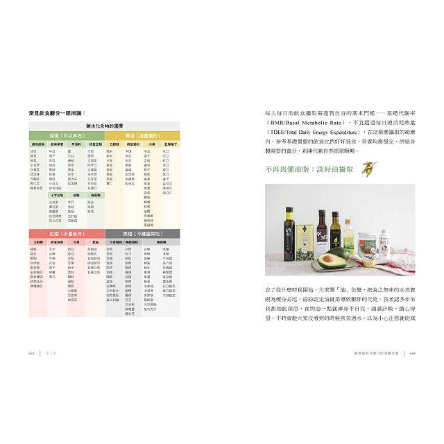 代謝力UP減醣好好:體重輕鬆瘦,體脂降10%的升級版技巧 2
