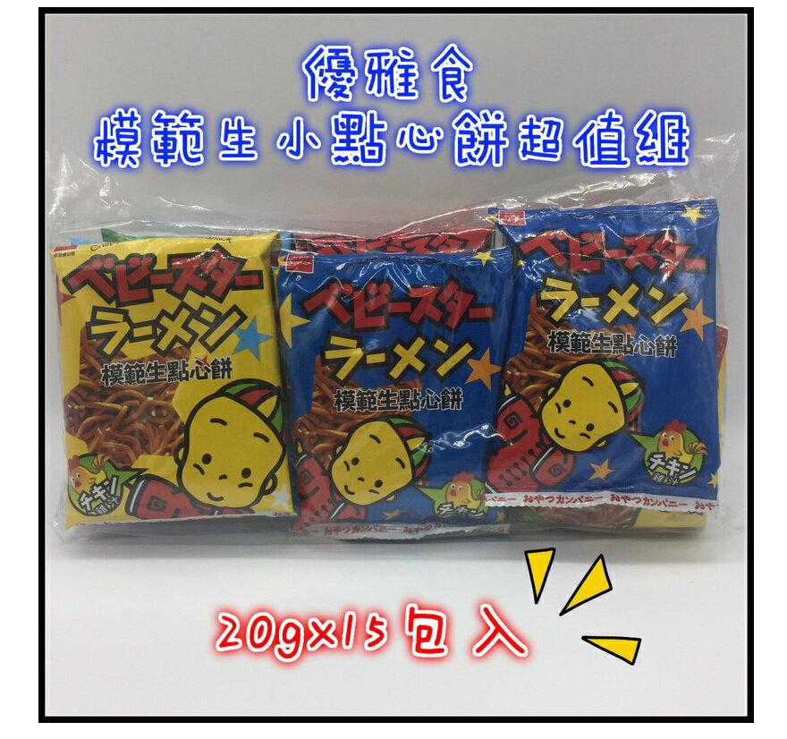 進口零食 優雅食OYATSU 模範生小點心餅超值組 15包入 一包20克 日本進口 零食 點心 餅乾 糖果
