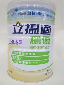 短效品:雀巢立攝適穩優糖尿病配方(粉狀)香草口味800g GI值僅22每份多了3.7g纖維 似亞培葡勝鈉桂格糖尿病配方