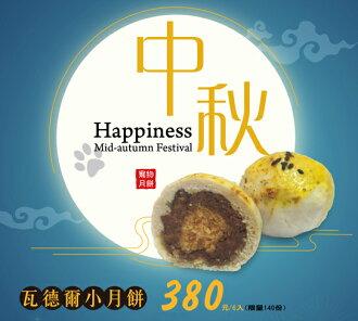 【Mini手作鮮食堂】寵物中秋瓦爾德小月餅-6入裝【限量140盒】 0