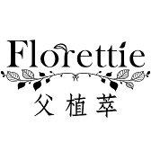 父植萃Florettie