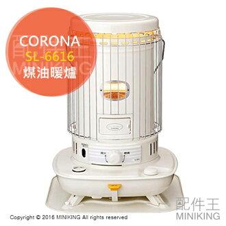 【配件王】日本代購 一年保 CORONA SL-6616 煤油暖爐 23畳 7L 另 SL-5116