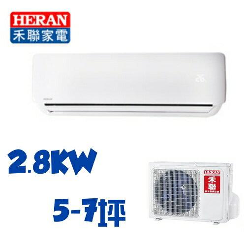 R410A【HERAN禾聯】2.8KW5-7坪一對一變頻冷暖空調《HIHO-NQ28H》全機3年主機板7年壓縮機10年保固