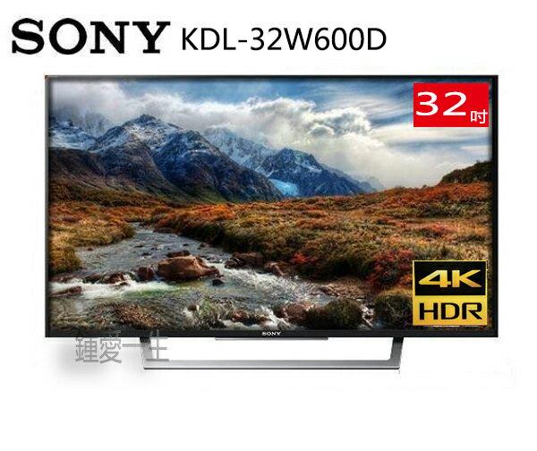 來電優惠價 鍾愛一生 SONY 液晶電視 KDL-32W600D 32吋 HD Wi-Fi 240H另售KD-55X8500D熱線02-2847-6777
