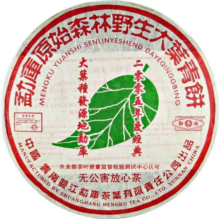 【臻馥郁茶行】2005勐庫原始森林野生大葉青餅(400克)