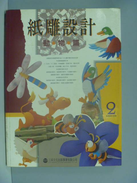 【書寶二手書T1/美工_ZGW】紙雕設計-動物篇_編企部