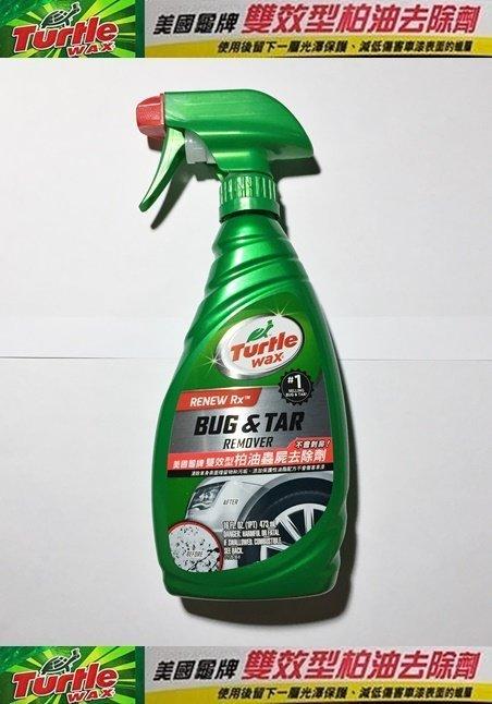 權世界@汽車用品 美國龜牌Turtle Wax雙效型柏油去除清潔劑 T520